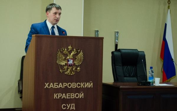 Хабаровский краевой суд судебная практика